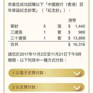 中銀香港 百年華誕紀念鈔 全套 單鈔 三連 三十連