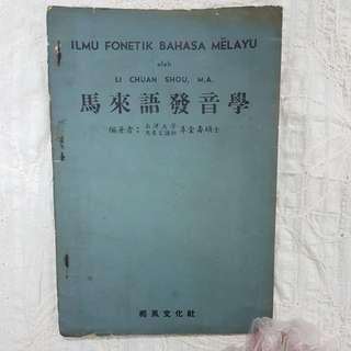 #0325 - ILMU Fonetik Bahasa Melayu