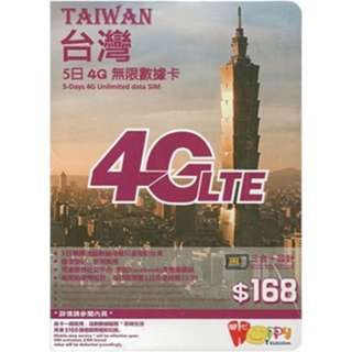 Taiwan 5 days unlimited data 台灣五日無限上網
