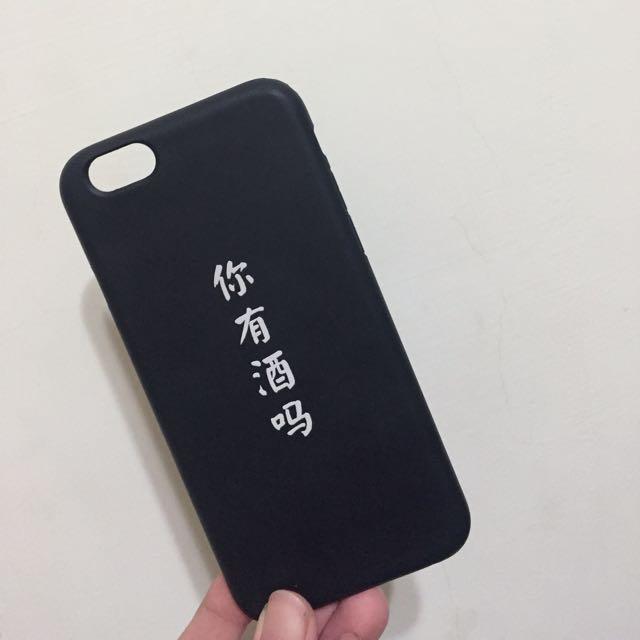 你有酒嗎 iphone6手機殼