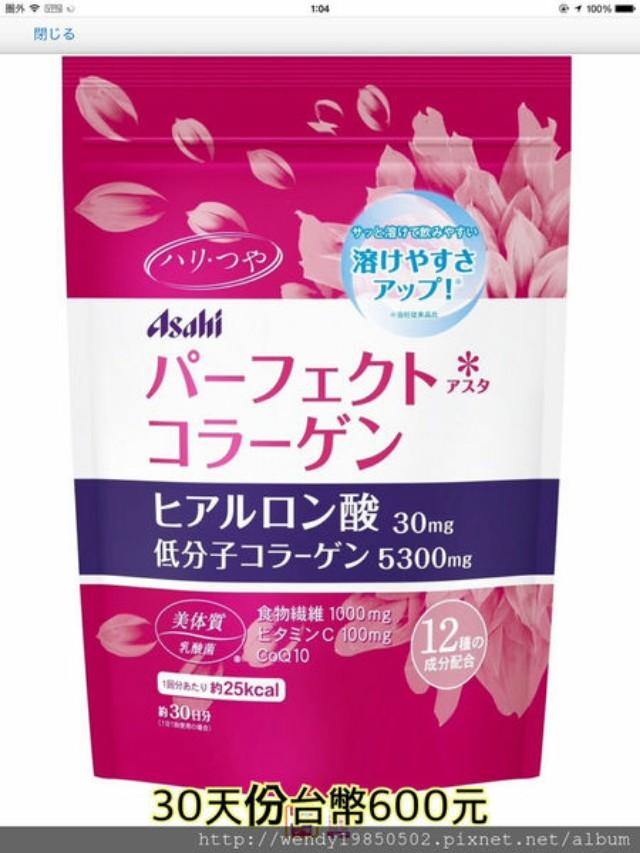 Asahi膠原蛋白粉 5300mg 30日份