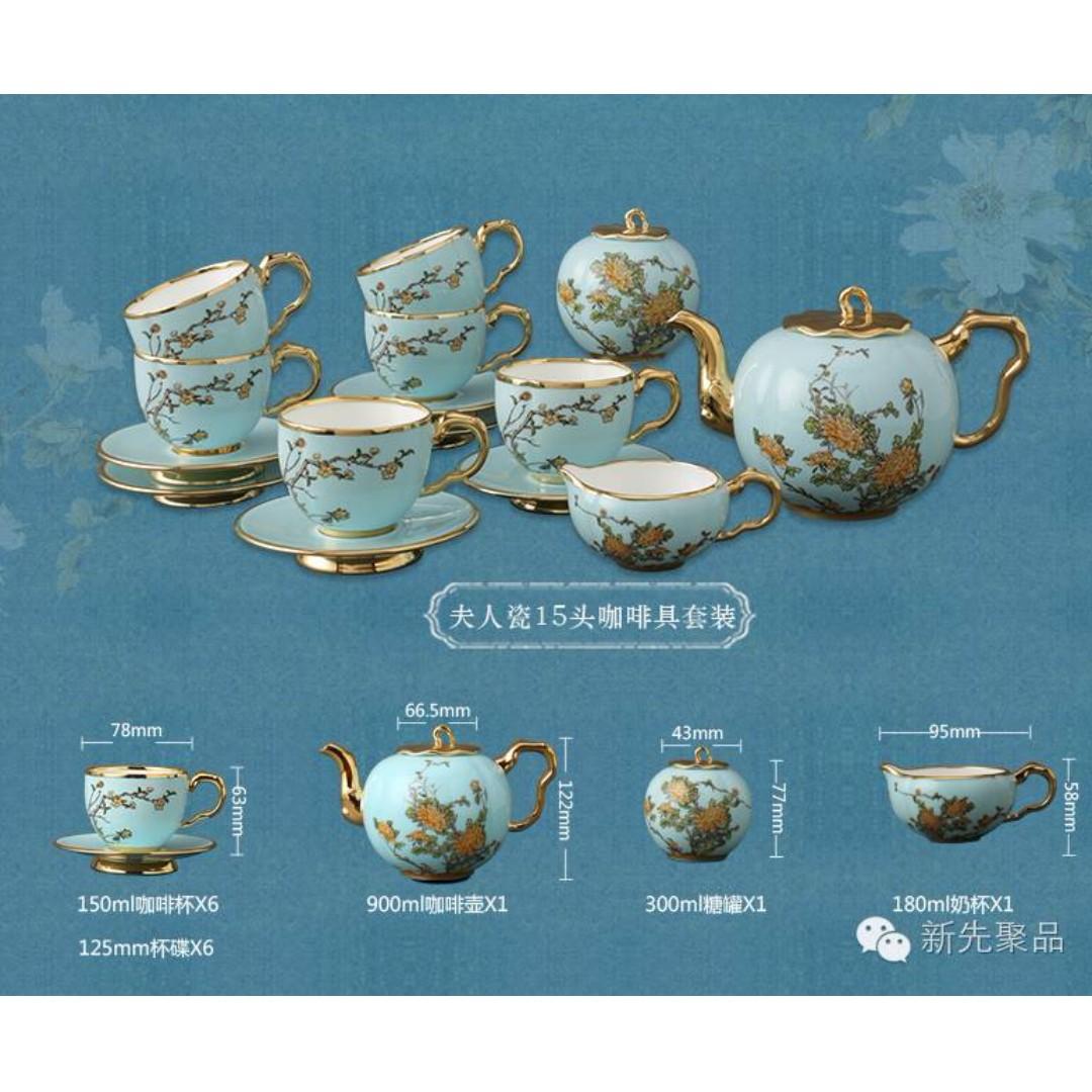 國瓷永豐源-G20峰會第一夫人專用「夫人瓷」夫人瓷15件咖啡具套装