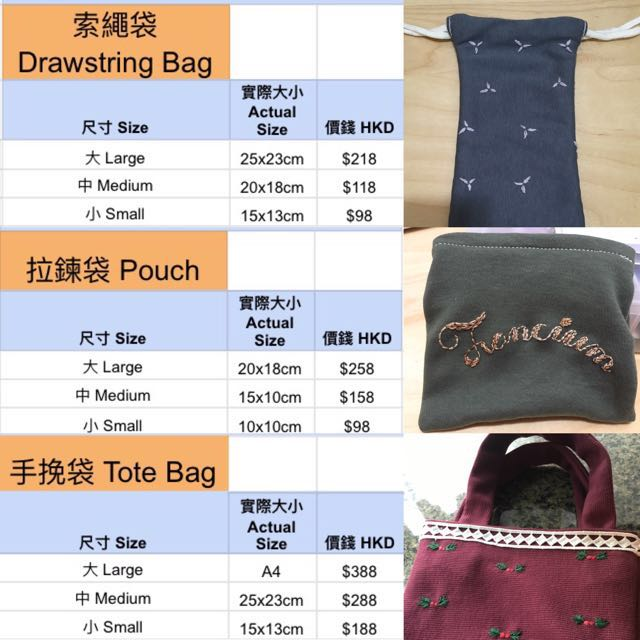 Handmade/Customized unique 100% cotton tote bag/S size/15x13cm/Rose Pink/Reference B/參考款式B) 淡粉紅色字母刺繡/茶杯圖案(連緞帶裝飾)15x13cm小手挽袋