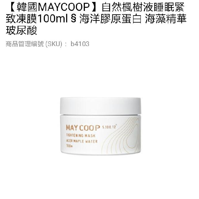 韓國maycoop自然楓樹液睡眠緊緻凍膜