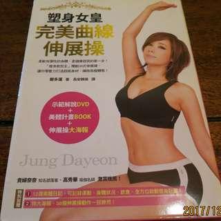 鄭多燕健身減肥舞dvd