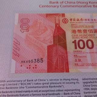 中國銀行1OO周年紀念幣HK895385