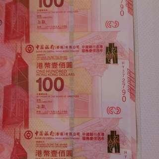 中銀100周年三連紗HY36279O至38279O