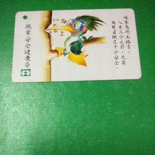 82 MTR 通用儲值票