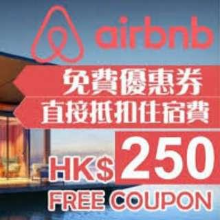 免費 Free Airbnb $250 discount 現金,申請就有, 自動減免 免費 Free Airbnb $250 discount 現金,申請就有, 自動減免