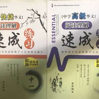 Sec 1 n 2 Higher Chinese Assessment book
