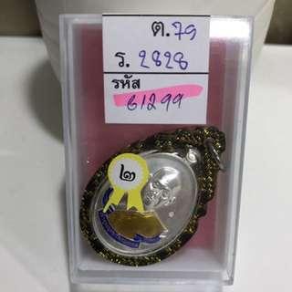 Thai Amulet Master CK UDOM