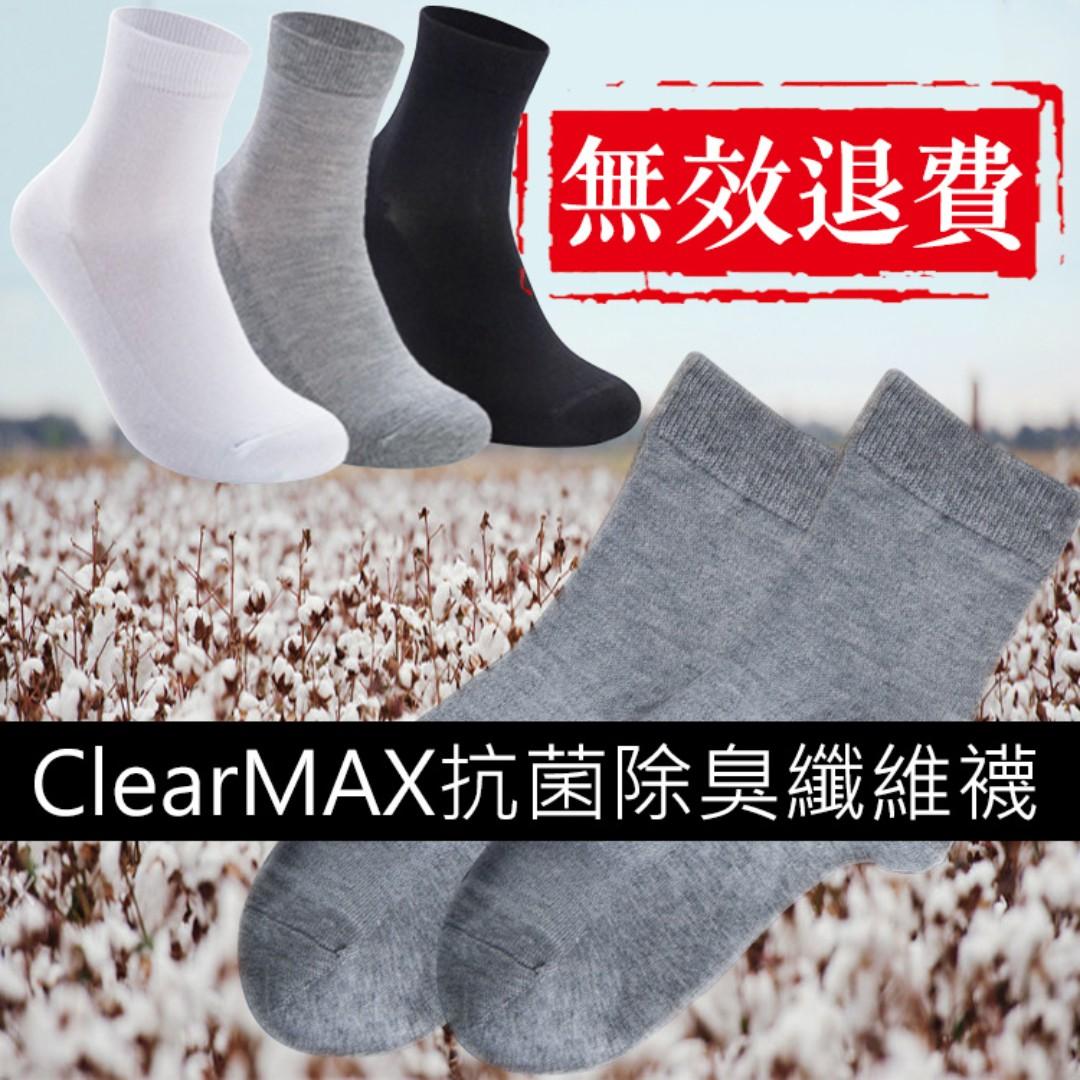 3入組 ClearMAX 奈米銀離子 抗菌防臭襪 運動加厚款 中筒襪 秋冬爆款新上市 純棉襪【A058】