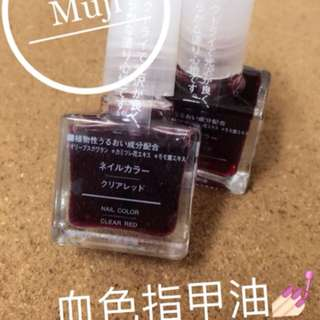 🚚 現貨 日本 muji 血色指甲油