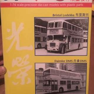 巴士模型 城巴 (布里斯托/丹拿DMS)