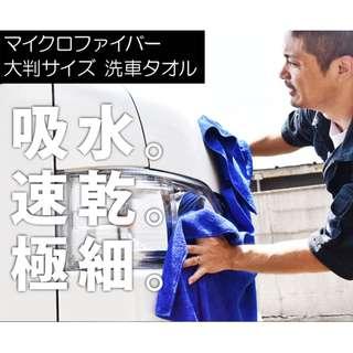 現貨 35X75CM強力吸水超細纖維抹布 洗車巾 除塵魔布 廚房抹布 吸油除垢清潔