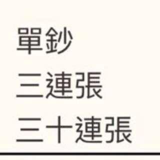 中銀紀念鈔 單鈔有5套 其餘一套
