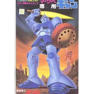 請看推廣優惠 BANDAI 全新未砌 1比100 GYAN 强人 0079 Gundam 高達模型