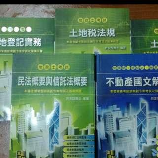 地政士考試全書