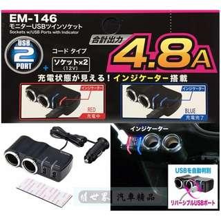 🚚 權世界@汽車用品 日本SEIKO 4.8A雙USB+雙孔黏貼式 延長線式點煙器鍍鉻電源插座擴充器 EM-146