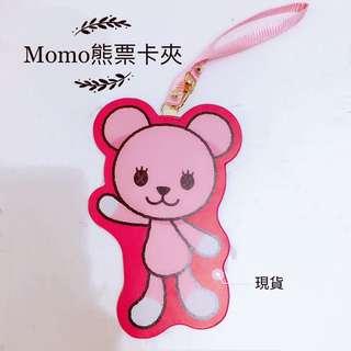 🚚 Momo熊票卡夾