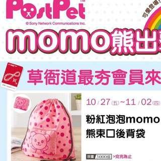 🚚 Momo熊束口後背包