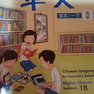 Higher Chinese Sec 1 (1B) - #Blessing