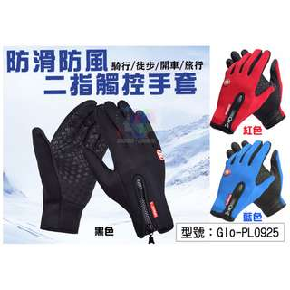 防滑防風觸控手套 防寒 保暖 二指觸屏手套 登山 騎行 智慧手機平板皆可使用 Glo-PL0925