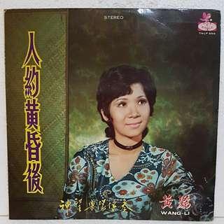 黄鹂 - 人约黄昏后 Vinyl Record