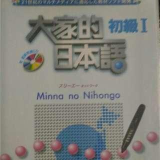 大家的日本語#出清課本