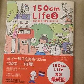 150cm life 3 高木直子 最終回