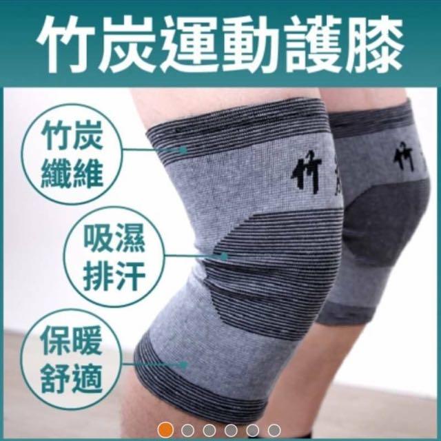 ♡竹炭保健護膝-(預購)     12月底到貨
