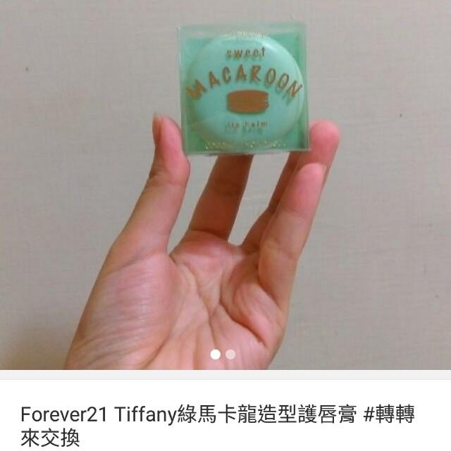 Forever21 tiffany綠馬卡龍閃亮亮護唇膏#舊愛換新歡