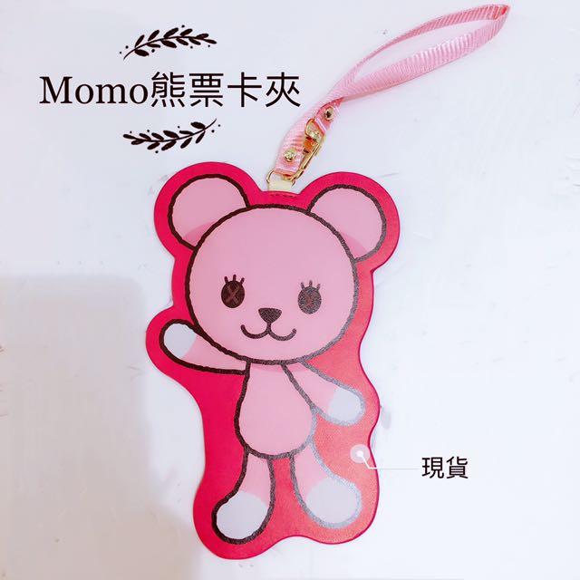 Momo熊票卡夾