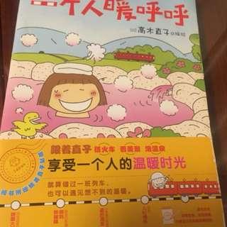 高木直子 一個人暖呼呼 漫畫 日本