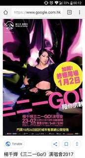 楊千嬅 演唱會 一月一號 $480 x2 連位