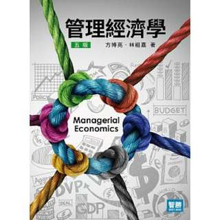 🚚 [氫離子]近全新 管理經濟學(五版) 作者:方博亮