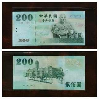 90年200元豹子號
