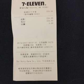 買家黃小姐捐款收據(550)