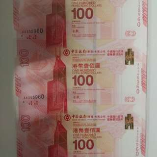 售2017中銀紀念鈔