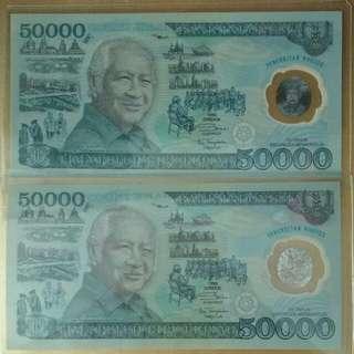 Indonesia Rupiah 50000 1993 x 2 Running