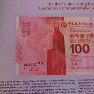 中銀百年紀念紗HK895377