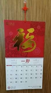 全新 2018 中銀人壽福字大掛曆連原裝袋