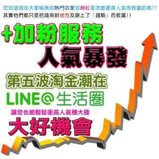 LINE@生活圈增加粉絲服務