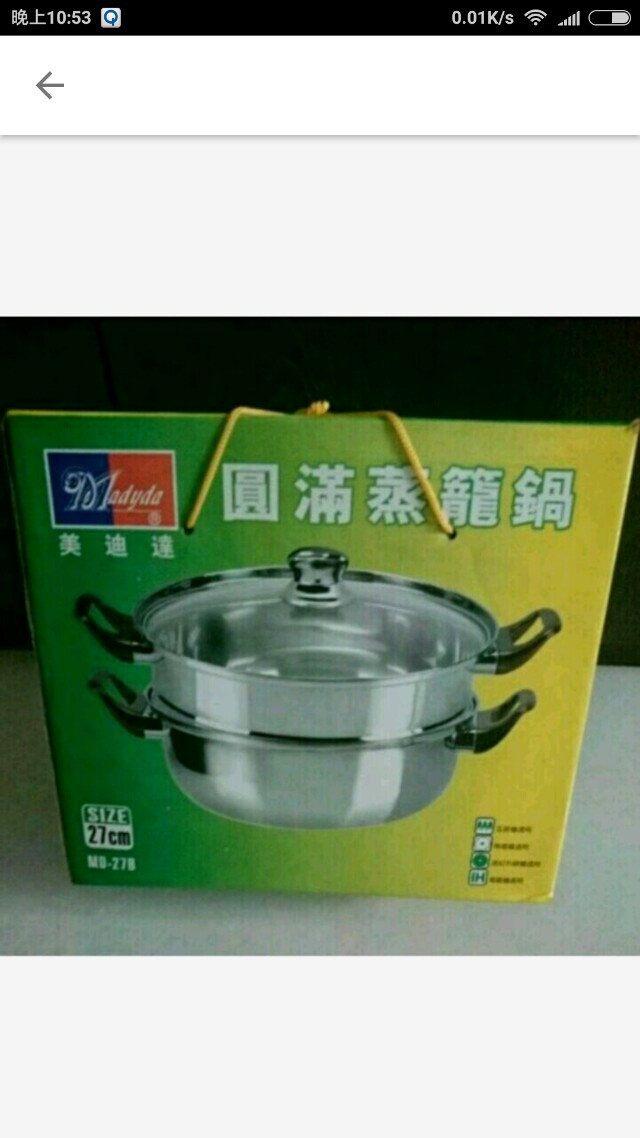 全新的304不繡鋼蒸鍋