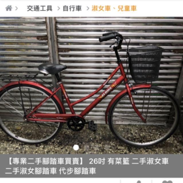 二手淑女車 二手腳踏車