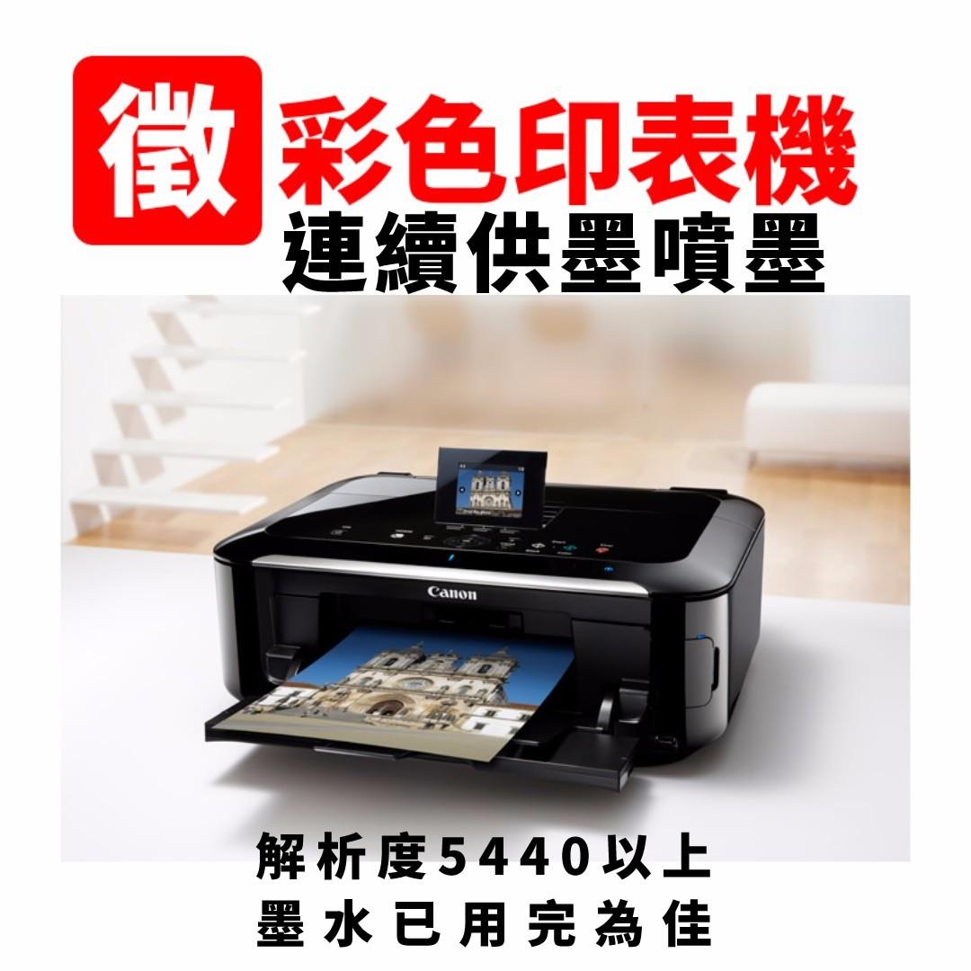 徵 連續供墨噴墨式印表機