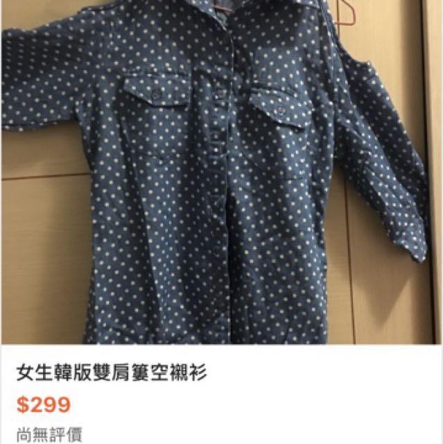 韓版雙肩簍空襯衫 挖肩上衣 只穿過一次