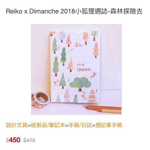 迪夢奇 reiko 小狐狸2018手帳本