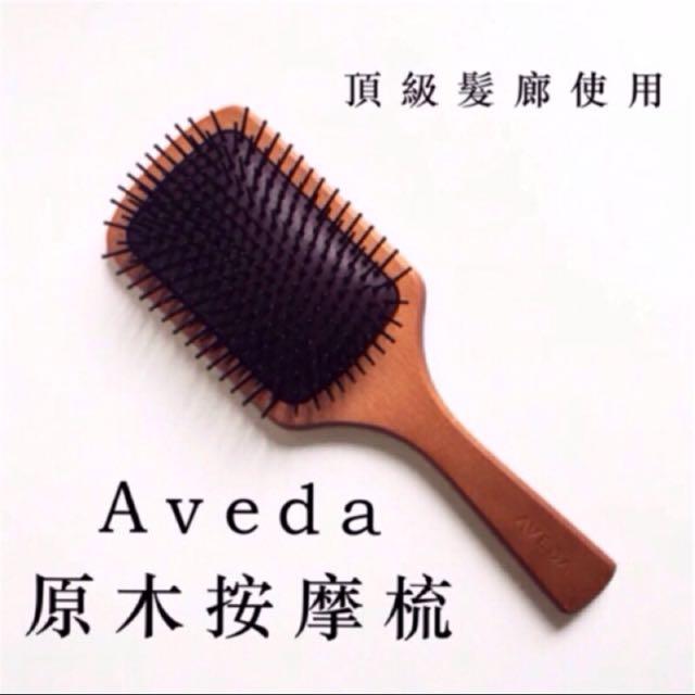 Aveda頂級髮廊按摩梳