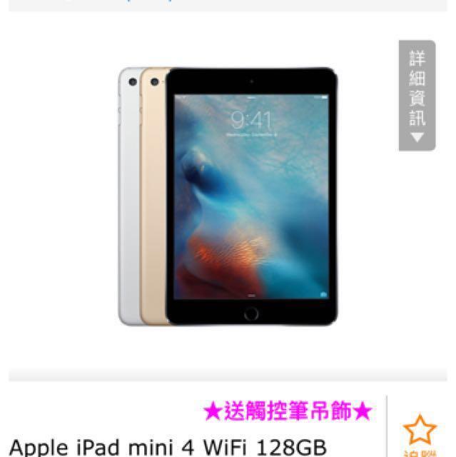 Mini iPad 4 128G 金色